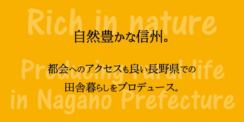 自然豊かな信州。都会へのアクセスも良い長野県での田舎暮らしをプロデュース。
