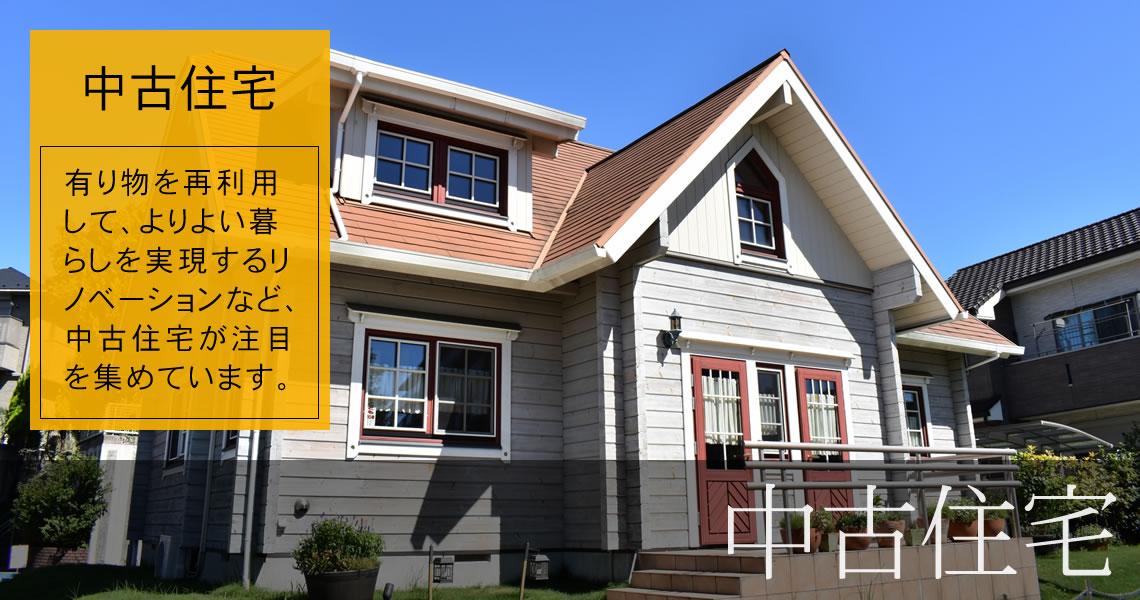 中古住宅 有り物を再利用して、よりよい暮らしを実現するリノベーションなど、中古住宅が注目を集めています。