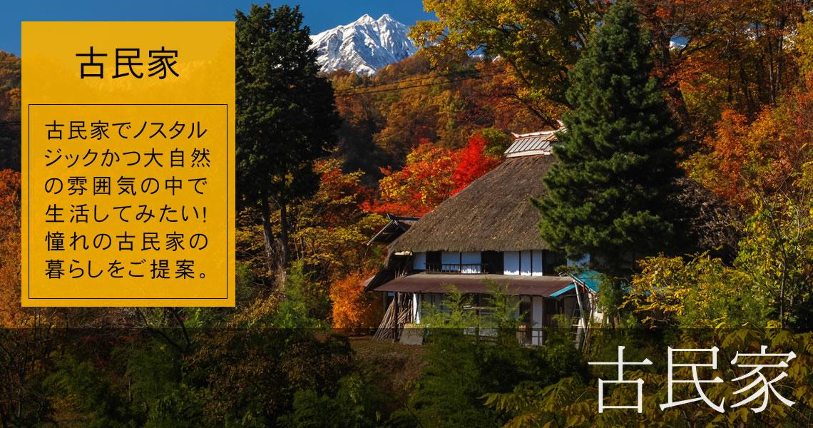 古民家 古民家でノスタルジックかつ大自然の雰囲気の中で生活してみたい!憧れの古民家の暮らしをご提案。